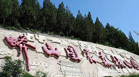 中国旅游景点 北京旅游景点 昌平旅游景点 北京天池风景区旅游景点