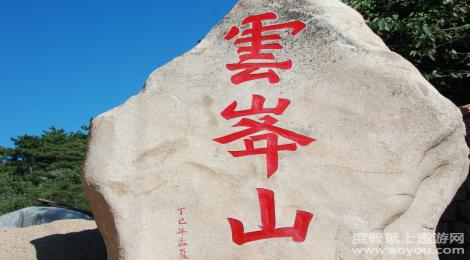 腾冲云峰山旅游景点