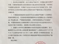 中青旅遨游网CEO骆海菁陪同会见