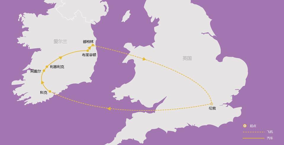 爱尔兰&英国   宝贝去哪儿