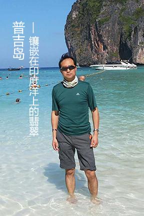普吉岛,镶嵌在印度洋上的翡翠