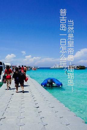 泰国普吉海岛一日怎么玩?当然是皇帝岛-珊瑚岛!