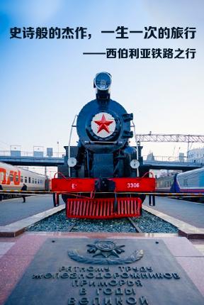 史诗般的杰作,一生一次的旅行——西伯利亚铁路之行