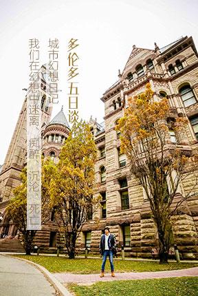 【加拿大】多伦多五日谈:城市幻想日记