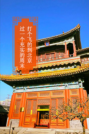 打个飞的到北京过一个充实的周末