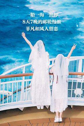 8天7晚的郵輪慢旅:一船一海一世界,菲凡和風人留戀!